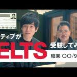 【満点なるか?】英語ネイティブがIELTSを受験!その結果は。。。 CC字幕付き