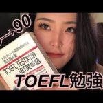 私のTOEFL勉強法とコツ教えます!!