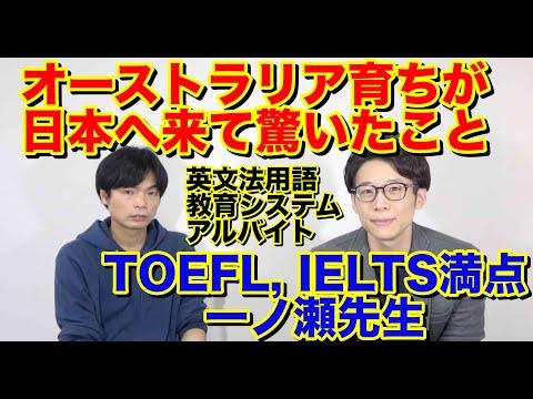 オーストラリア育ちが日本で驚いたこと【TOEFL, IELTS満点バイリンガル一ノ瀬安先生】