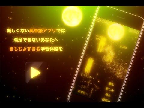 英単語アプリHAMARU TOEICから中学英語まで YouTube Preview