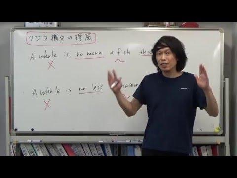 大学合格英語 TOEFL満点の講師による受験対策「クジラ構文の理屈」 東京進学塾