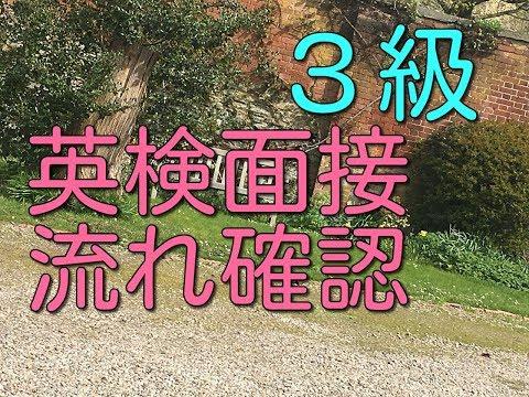 ①英検面接3級流れ確認〜これだけで超安心!〜