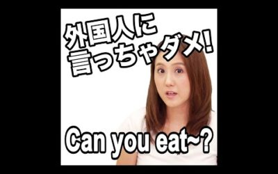 【外国人に言っちゃダメ! Can you eat~?】「動画で観る!聴く!英語辞書動画」★調べたい言葉の検索方法は、下記をご覧ください↓
