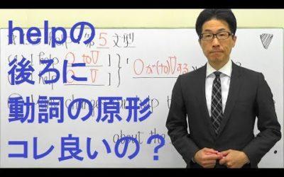 TOEIC文法/part7リーディングその前に/高校英語復習サプリ授業133【SVOCのhelpって?へ~そうだったのか!】