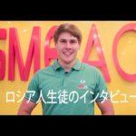 [フィリピン 英語 留学] SMEAG 語学学校 / 短期留学 : Russian Student Interview - Ivan