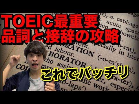 TOEIC必須!品詞と接尾辞攻略!【大串先生TOEIC講義3-2】