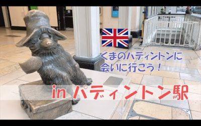 英語レベル中学生以下の人間が初めて海外旅行に行ったよ!~パディントン駅~