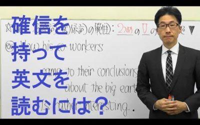 TOEIC文法/part7リーディングその前に/高校英語復習サプリ授業088【英文を区切る場所は?へ~そうだったのか!】