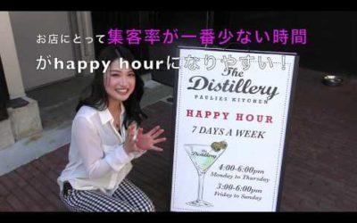 海外のHappy hourについて☆