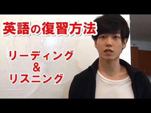 英語の復習方法~リーディング&リスニング ATSU