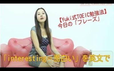 「セミナーはそんなに面白くなかった」と英語で言う  Yuki's TOEIC Love☆   de 英会話