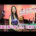 「電車に乗りました」と英語で言う Yuki's TOEIC Love☆   de 英会話