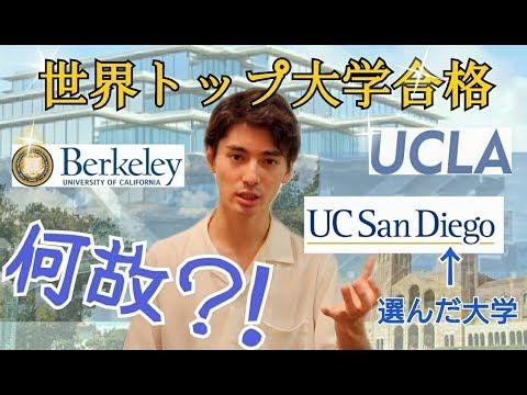 【世界トップランクの大学合格者が語る】順位じゃなくて選んだもの。