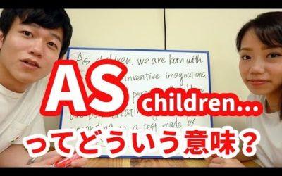 【このASってどういう意味?】ただひたすら楽しく英語勉強