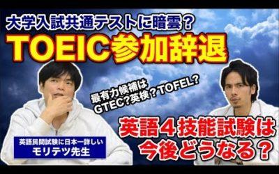 TOEIC参加辞退でどうなる英語4技能試験?大学入試共通テストの今後についてモリテツ先生に聞く!