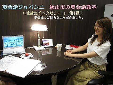 松山市の英会話教室。TOEIC英検TOEFL/IELTS英語教室/スクール|愛媛県松山市