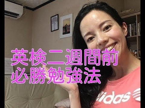 英検二週間前の必勝勉強法〜諦めなければ勝ち!〜
