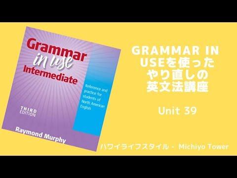 ☆英文法講座☆Grammar in Useを使って英文法をマスターしよう! Unit 39 Wish