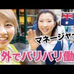 海外でバリバリ働く日本人!行列のできる超人気カフェのマネージャー☆ 経歴、苦労、工夫を聞いてみた。〔#807〕