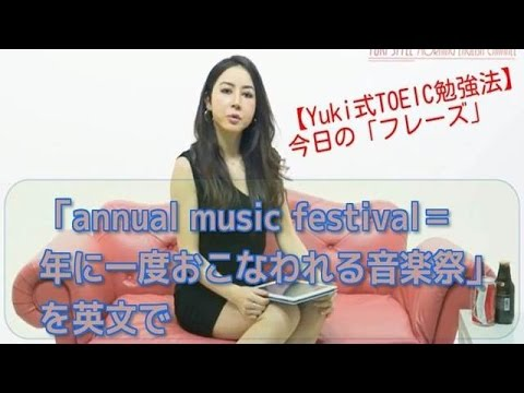 「毎年恒例の音楽祭」と英語で言う Yuki's TOEIC Love☆   de 英会話