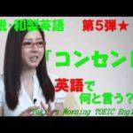【和製英語】コンセントを英語で言う Yuki's TOEIC Love☆   de 英会話