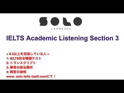 IELTS listening | 英語のリスニング聞き流し(難)