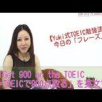 【叶え!抱負】「TOEICで少なくとも900点取ります」と英語で言う Yuki's TOEIC Love☆   de 英会話