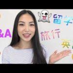 Q&A1 | 旅行・英語・留学について