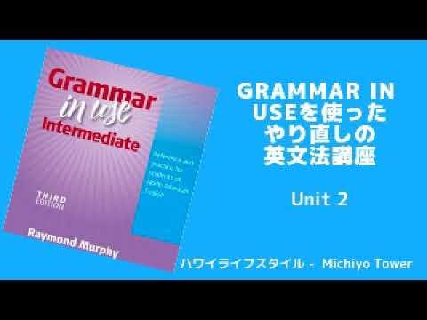 ☆英文法講座☆Grammar in Useを使って英文法をマスターしよう! Unit 2: 現在形