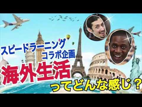 台本なし英会話レッスン「70.【スピードラーニングとコラボ】海外生活」