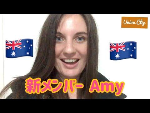 【自己紹介】海外で使える英語を教えてくれる「Amy」の自己紹介動画!! ユニオンくりっぷの新メンバー紹介動画 オーストラリア・シドニーより