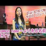 「よくある名前だ」と英語で言う Yuki's TOEIC Love☆   de 英会話