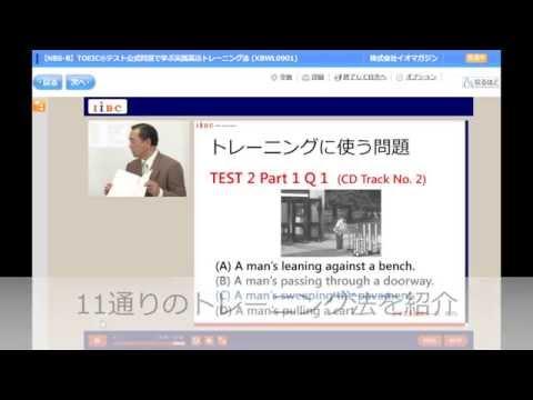 NBS講座「TOEIC(R)テスト公式問題で学ぶ実践英語トレーニング法」