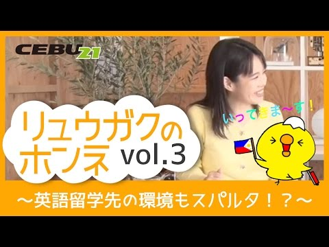 「リュウガクのホンネ」Vol.03 ~英語留学先の環境もスパルタ!?~