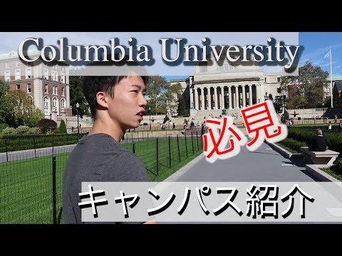 【必見】コロンビア大学のキャンパス紹介!/Campus of Columbia University