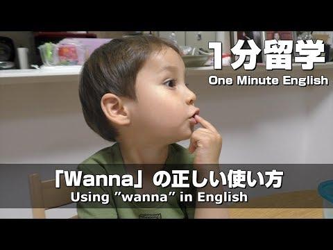 """Wannaの正しい使い方《1分留学》英語のレッスン// Using """"wanna"""" in English"""