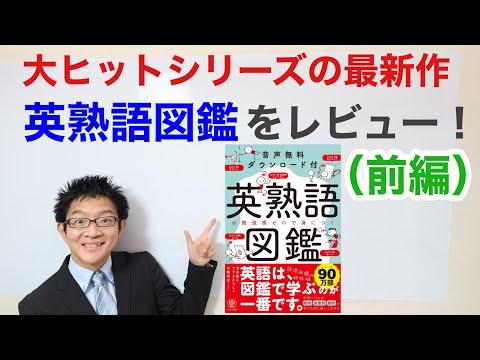 大ヒットシリーズの最新作「英熟語図鑑」を徹底レビュー!(前編)