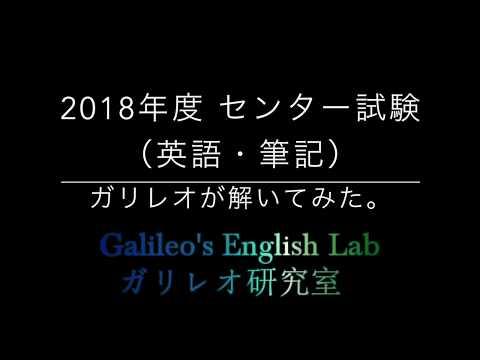 センター試験 (英語 2018)を英検1級・IELTS 7.5・TOEIC 985点取得の「本物の英語教師」ガリレオが解いてみた。