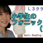 フォニックス☆L3クラス☆【Basic Reading 200-3】