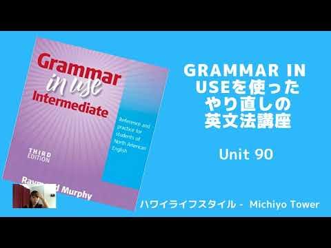 【英文法】オススメの英語教材 これで文法はバッチリ!Grammar in Use Unit 90 関係詞節1 主格のwho/that/which