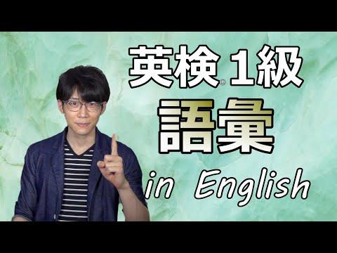 オリジナル問題!【英検】1級の語彙対策