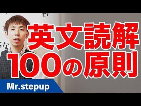 【英語】文脈に頼らず英文を理解!?『富田の英文読解100の原則』使い方3つのポイント