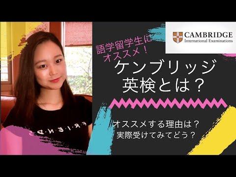 【留学生必見】ケンブリッジ英検って?メリットは?Cambridge FCE/CAE | ケンブリッジ対策 | 他の試験との比較 | 受けた感想 | 語学留学 | 語学学校