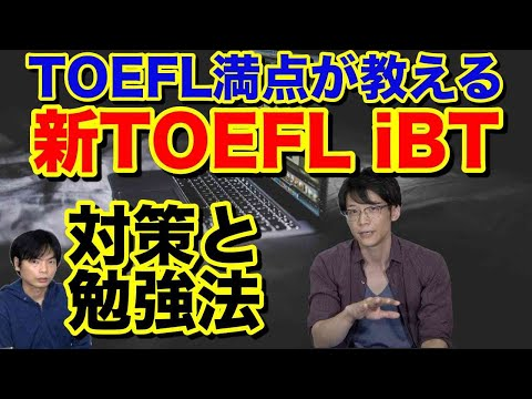 【TOEFL満点講師直伝】新形式TOEFL iBTの対策と勉強法