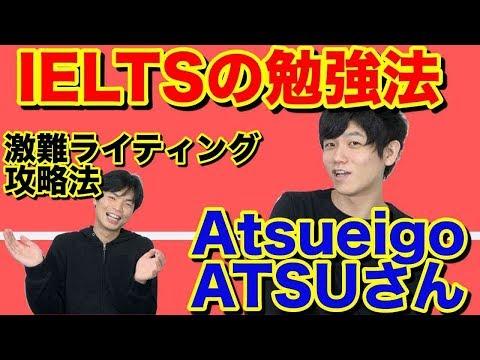 IELTS 8.5を取ったATSUさんの勉強法