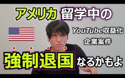【悲報】アメリカ留学中のYouTube収益化&企業案件は違法!? (留学系インフルエンサー達よ、聞け!!) 海外10年住みの僕が本音で語る