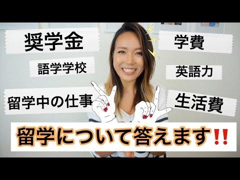第2弾 アメリカ留学について【My Study Abroad Experience Part 2】留学前の英語力 | ハワイ 海外 子育てママ | アメリカ留学 費用平均|#ちか友留学生活2018