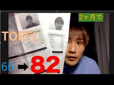 純ジャパニーズ大学生がTOEFLの点数を二ヶ月以内に66点から82点まで上げた方法