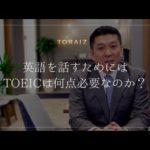 英語を話すためにTOEICは何点必要なのか?