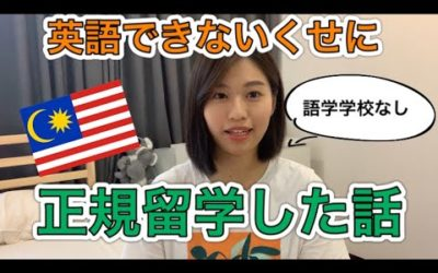 【マレーシア留学】英語できない高卒が語学学校に行かずいきなり学部入学したら?/現在は?